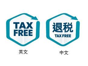 关于提高机电、成品油等产品出口退税率的通知