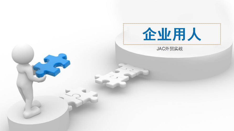 JAC外贸实战:外贸人才终极方案(二)