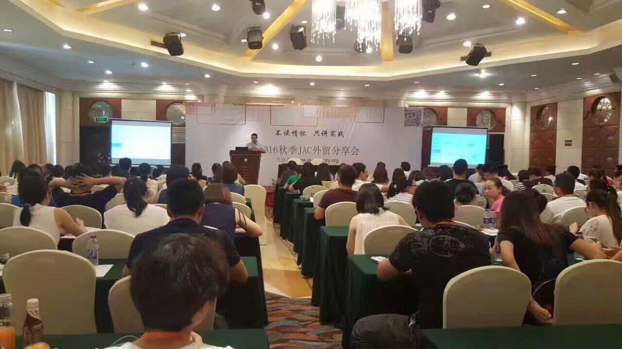 2016年8月14日 JAC杭州外贸分享会(上)