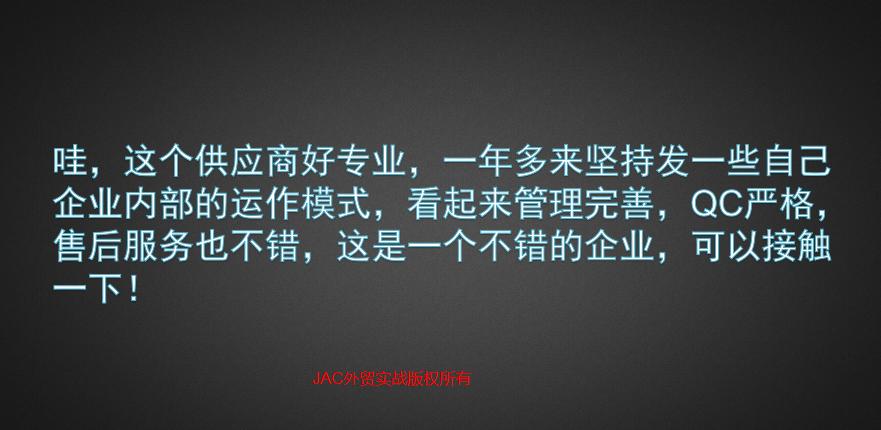 JAC外贸实战:提高开发信回复率的暴强技巧