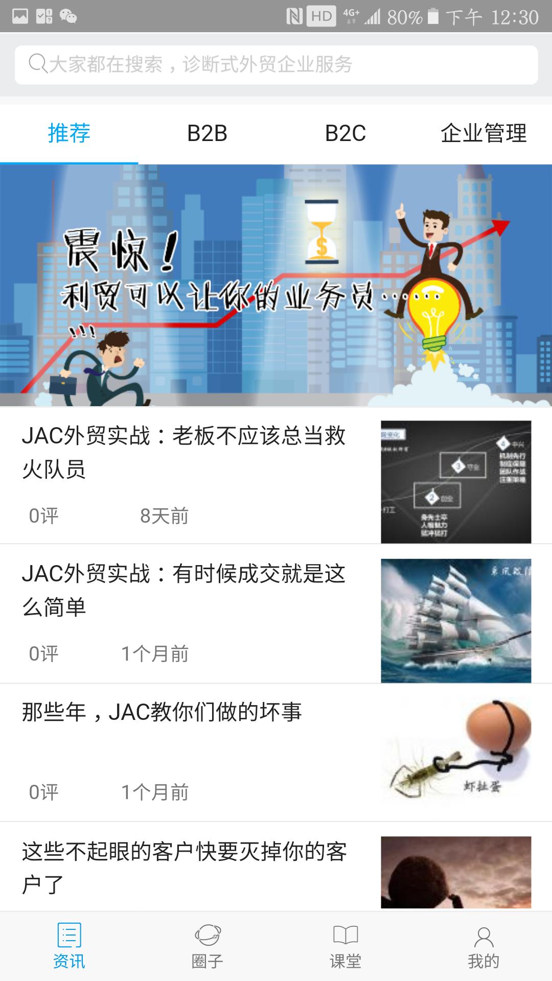 JAC外贸实战APP正式放出