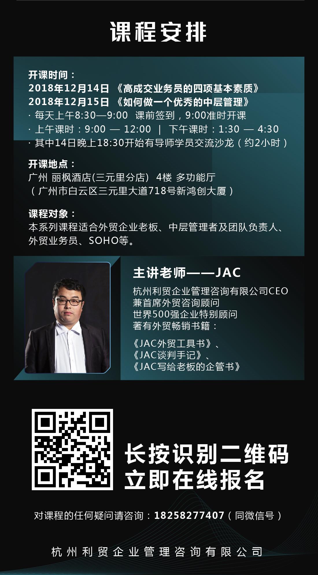 JAC课程|2018年最后一站——广州